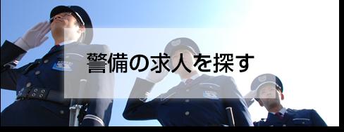 サンケイ株式会社 警備のお仕事